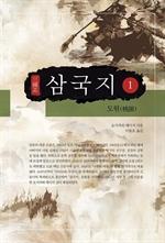 도서 이미지 - [세트] 요시카와 에이지 - 삼국지 (전10권)