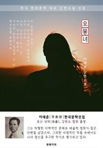 도서 이미지 - 오몽녀(五夢女) - 이태준 한국문학선집
