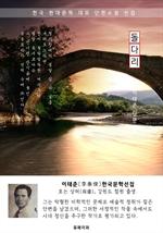 도서 이미지 - 돌다리 - 이태준 한국문학선집