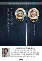 도서 이미지 - 복덕방 - 이태준 한국문학선집