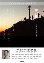 도서 이미지 - 그림자 - 이태준 한국문학선집