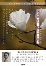 도서 이미지 - 꽃나무는 심어 놓고 - 이태준 한국문학선집