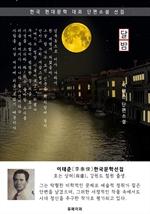 도서 이미지 - 달밤 - 이태준 한국문학선집
