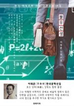도서 이미지 - 불우선생(不遇先生) - 이태준 한국문학선집