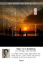 도서 이미지 - 석양 - 이태준 한국문학선집