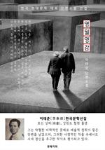 도서 이미지 - 영월영감 - 이태준 한국문학선집