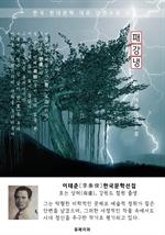 도서 이미지 - 패강냉(浿江冷) - 이태준 한국문학선집