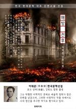 도서 이미지 - 해방 전후(解放前後) - 이태준 한국문학선집