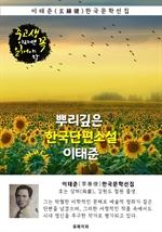 도서 이미지 - 뿌리깊은 한국단편소설 - 이태준 : 중고생이라면 꼭 읽어야 할