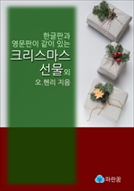 도서 이미지 - 크리스마스 선물 외