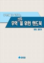 도서 이미지 - 무역 신입을 위한 핸드북