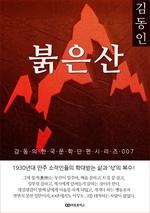 도서 이미지 - 김동인 붉은산