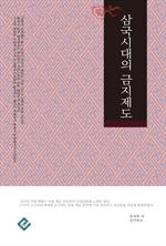 도서 이미지 - 삼국시대의 금지제도