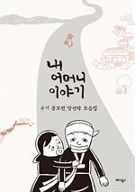 도서 이미지 - 『내 어머니 이야기』 수기 공모전 당선작 모음집