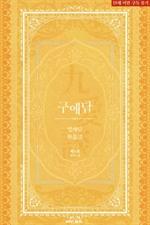 도서 이미지 - 구애담(九愛談) 시리즈 3 : 열애담(熱愛談)