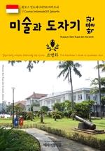 도서 이미지 - 원코스 인도네시아015 자카르타 미술과 도자기 박물관 동남아시아를 여행하는 히치하이커를 위한 안내서