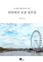 도서 이미지 - 런던에서 보낸 일주일: 또 다른 나를 만나는 시간