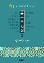 도서 이미지 - 윤동주 시집 2