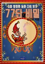 도서 이미지 - 77단의 비밀