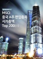 도서 이미지 - MSCI 중국A주 편입종목 시가총액 Top 200 1