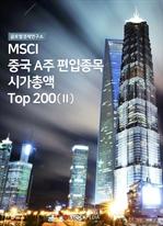 도서 이미지 - MSCI 중국A주 편입종목 시가총액 Top 200 2