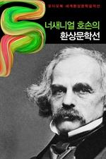 도서 이미지 - [오디오북] 〈세계환상문학걸작선〉너새니얼 호손의 환상문학선