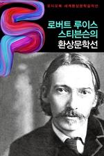 도서 이미지 - [오디오북] 〈세계환상문학걸작선〉로버트 루이스 스티븐슨 환상문학선