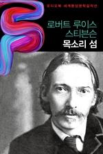 도서 이미지 - [오디오북] 〈세계환상문학걸작선〉로버트 루이스 스티븐슨 목소리 섬