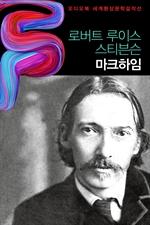 도서 이미지 - [오디오북] 〈세계환상문학걸작선〉로버트 루이스 스티븐슨 마크하임