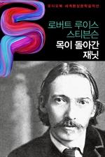 도서 이미지 - [오디오북] 〈세계환상문학걸작선〉로버트 루이스 스티븐슨 목이 돌아간 재닛