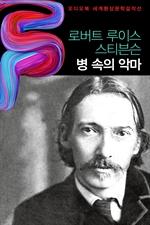 도서 이미지 - [오디오북] 〈세계환상문학걸작선〉로버트 루이스 스티븐슨 병 속의 악마
