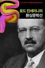 도서 이미지 - [오디오북] 〈세계환상문학걸작선〉로드 던세이니의 환상문학선