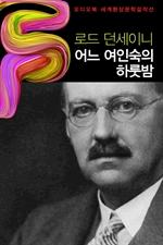 도서 이미지 - [오디오북] 〈세계환상문학걸작선〉로드 던세이니 어느 여인숙의 하룻밤