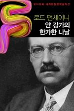 도서 이미지 - [오디오북] 〈세계환상문학걸작선〉로드 던세이니 얀 강가의 한가한 나날