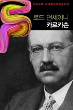 도서 이미지 - [오디오북] 〈세계환상문학걸작선〉로드 던세이니 카르카손