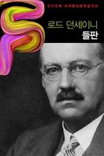 도서 이미지 - [오디오북] 〈세계환상문학걸작선〉로드 던세이니 들판