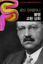도서 이미지 - [오디오북] 〈세계환상문학걸작선〉로드 던세이니 불행 교환 상회