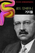 도서 이미지 - [오디오북] 〈세계환상문학걸작선〉로드 던세이니 거지들