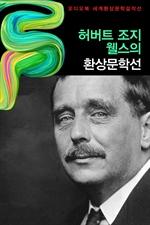 도서 이미지 - [오디오북] 〈세계환상문학걸작선〉허버트 조지 웰스의 환상문학선