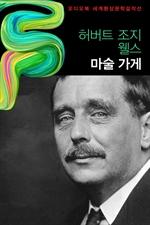 도서 이미지 - [오디오북] 〈세계환상문학걸작선〉허버트 조지 웰스 마술 가게