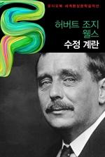 도서 이미지 - [오디오북] 〈세계환상문학걸작선〉허버트 조지 웰스 수정 계란
