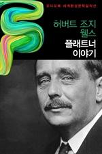 도서 이미지 - [오디오북] 〈세계환상문학걸작선〉허버트 조지 웰스 플래트너 이야기
