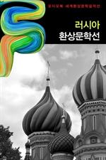 도서 이미지 - [오디오북] 〈세계환상문학걸작선〉러시아 환상문학선