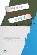 도서 이미지 - 전제정치와 민주정치