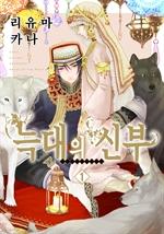 도서 이미지 - [BL비엘] [웹툰판] 늑대는 꽃의 향기