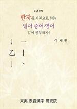 도서 이미지 - 4급(2) 한자를 기본으로 하는 일어·중어·영어 같이 공부하자!