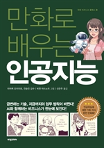 도서 이미지 - 만화로 배우는 인공지능