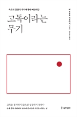 도서 이미지 - 고독이라는 무기