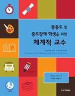 도서 이미지 - 중등도 및 중도장애 학생을 위한 체계적 교수