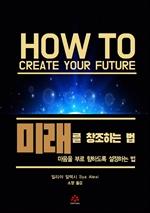 도서 이미지 - 미래를 창조하는 법